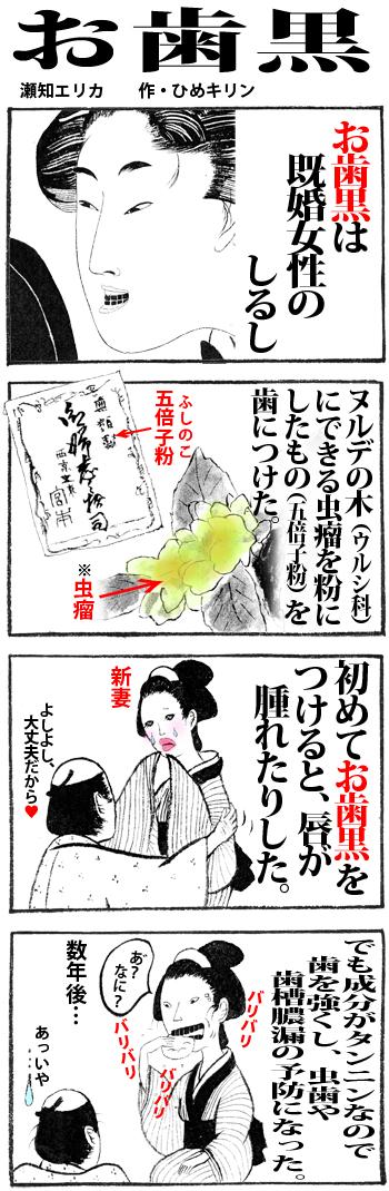 39ohaguro.jpg