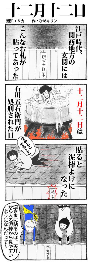 5812gatsu12nichi.jpg