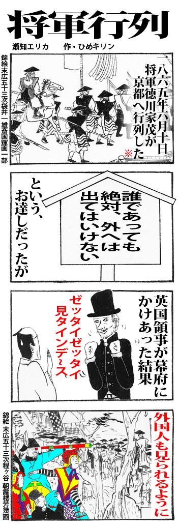 60syougungyouretsu.jpg