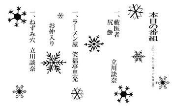 2011.12.25-2.jpg
