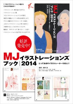 2014MJbook2 好評発売中.jpg