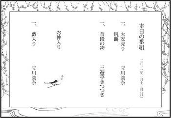 42shiori-5.jpg