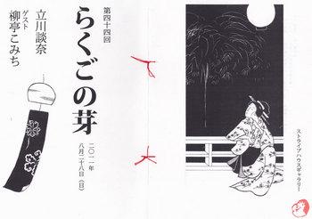 44shiori1.jpg