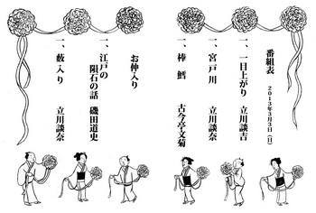 50しおり5.jpg