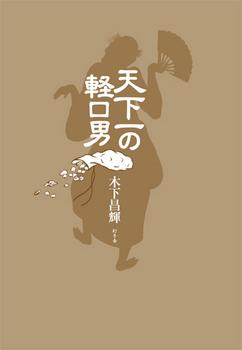 天下一の軽口男/化粧扉.jpg
