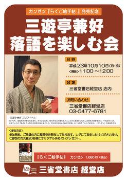 落語を楽しむ会1010.jpg