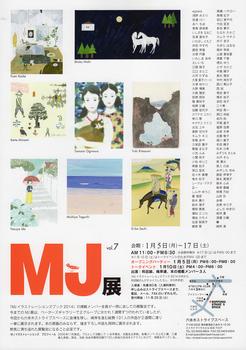 MJ2015-1Exhibition.jpg