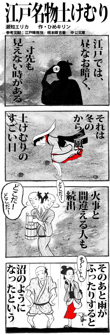 tsuchi.jpg